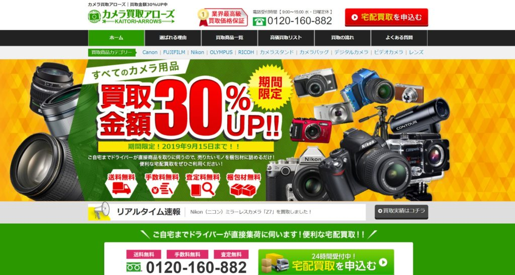 【評判】カメラ買取アローズの買取価格は安い?自動承認で失敗しない方法