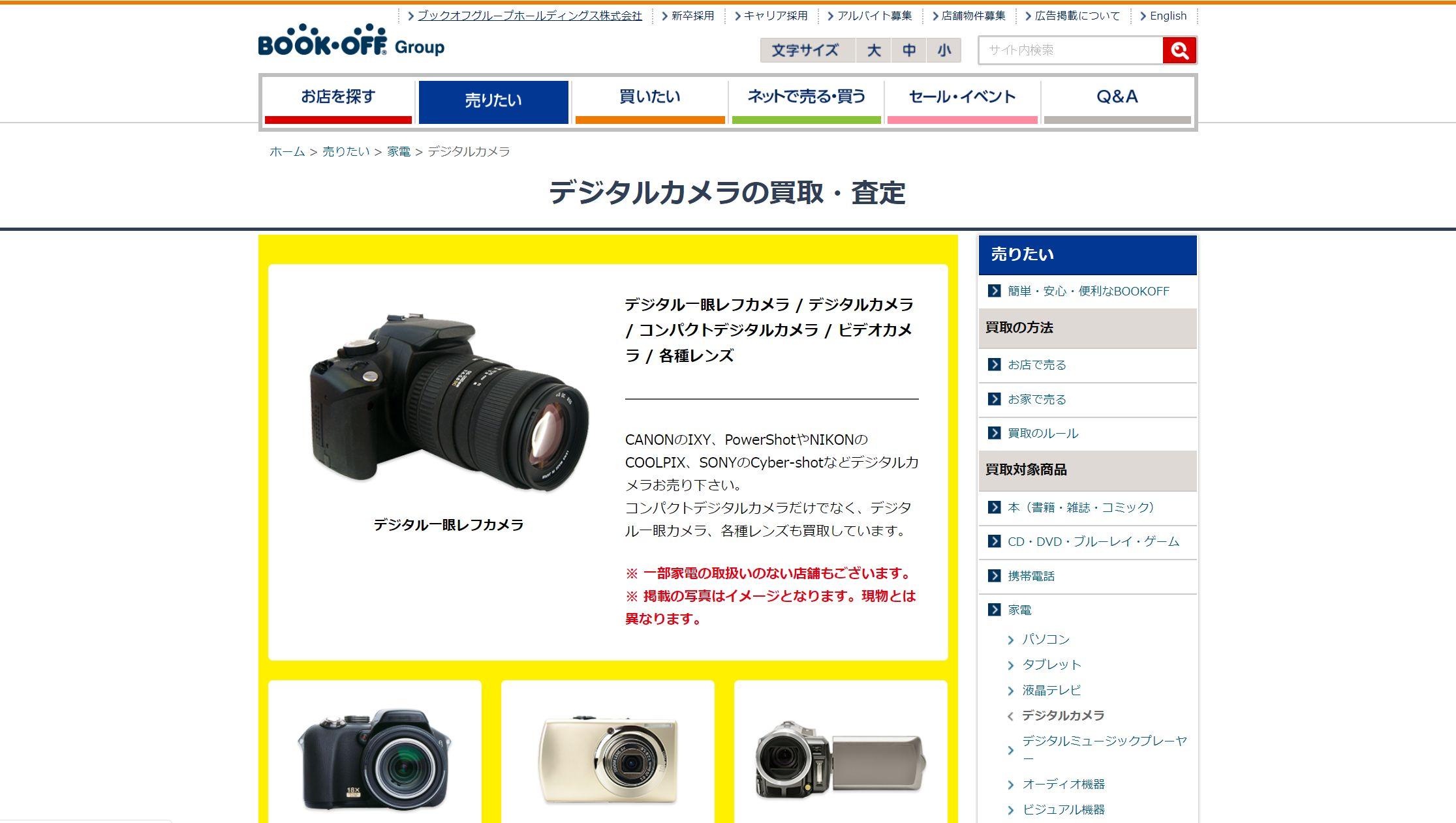 ブックオフのカメラ買取