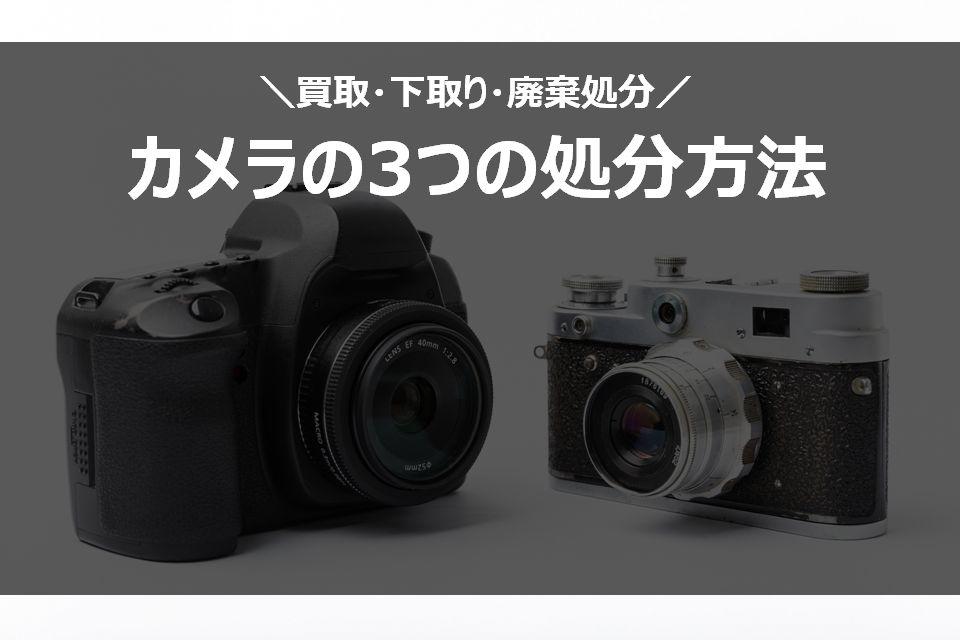 カメラを処分する3つの方法!捨て方・小型家電リサイクル法完全ガイド