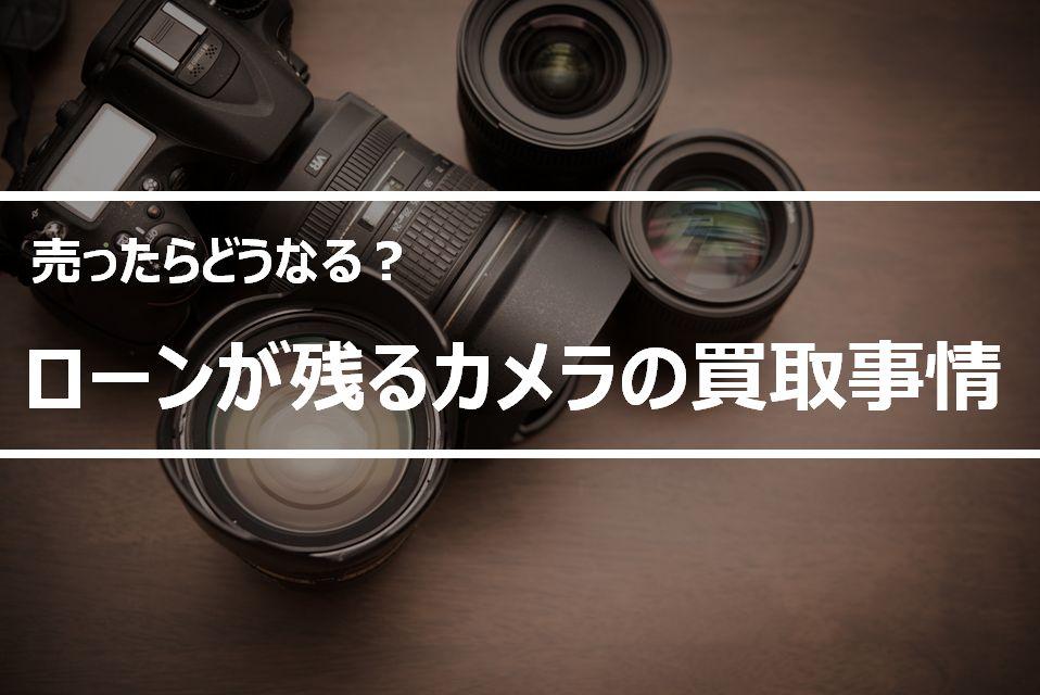 ローンが残ったカメラは買取できる?残債の支払いと法律上の注意点
