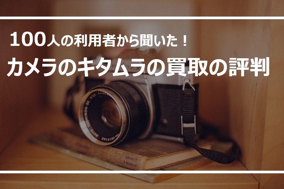 カメラのキタムラの買取の評判