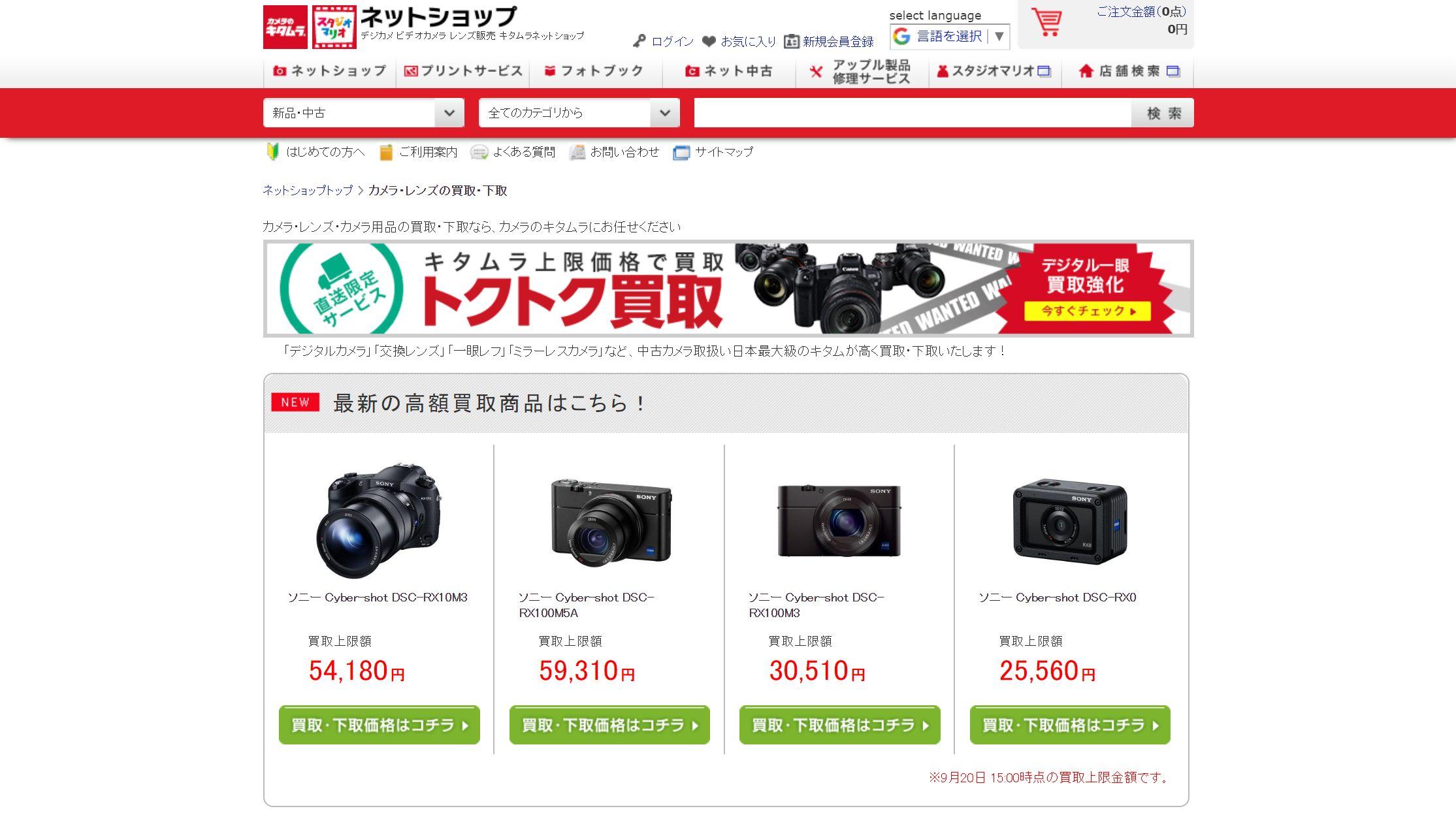 カメラのキタムラの買取サービス