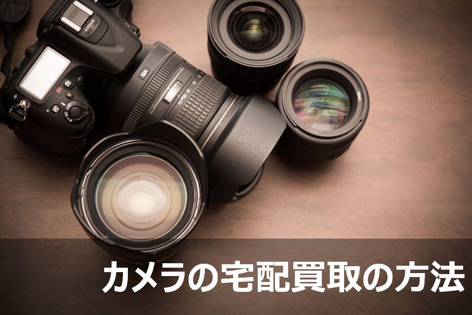【送料無料】カメラの宅配買取のやり方・メリット・ダンボールへの梱包の方法