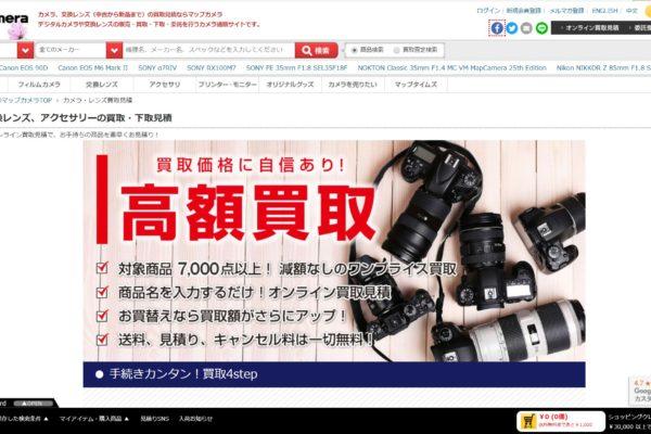【評判】マップカメラの買取価格は安い?査定時に失敗したと感じる理由