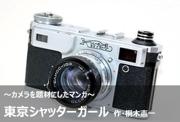 東京シャッターガールを試し読み!カメラをテーマにした漫画・映画