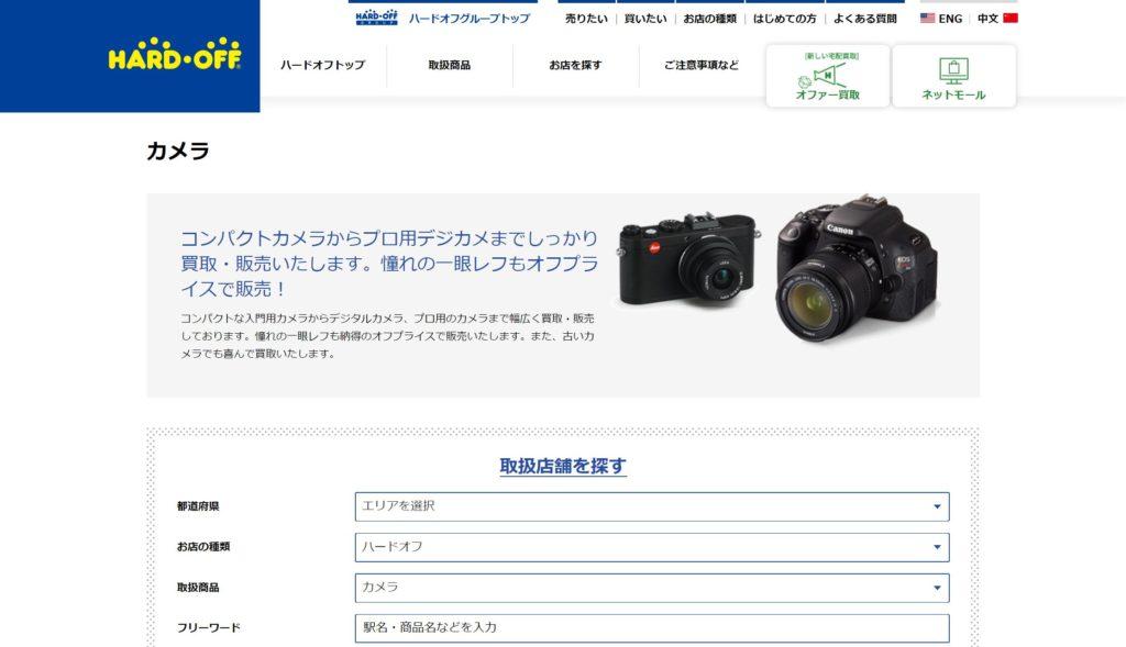 【評判】ハードオフのカメラの買取価格は相場より安い?損や失敗を防ぐ方法