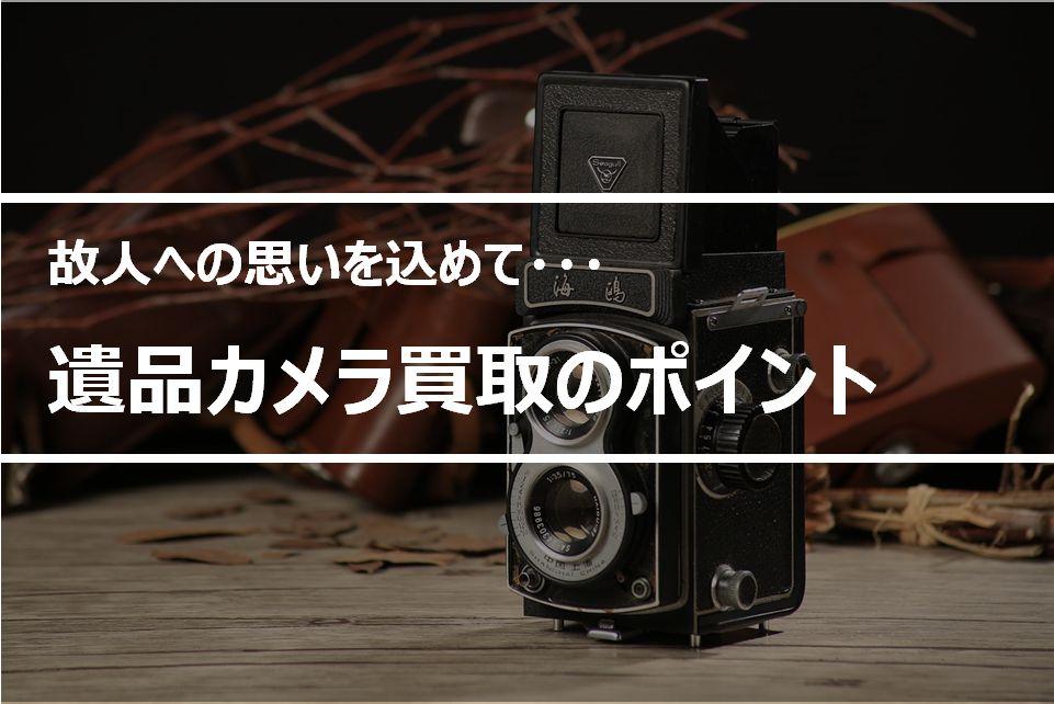 遺品整理で出てきた古いカメラを買取するポイント