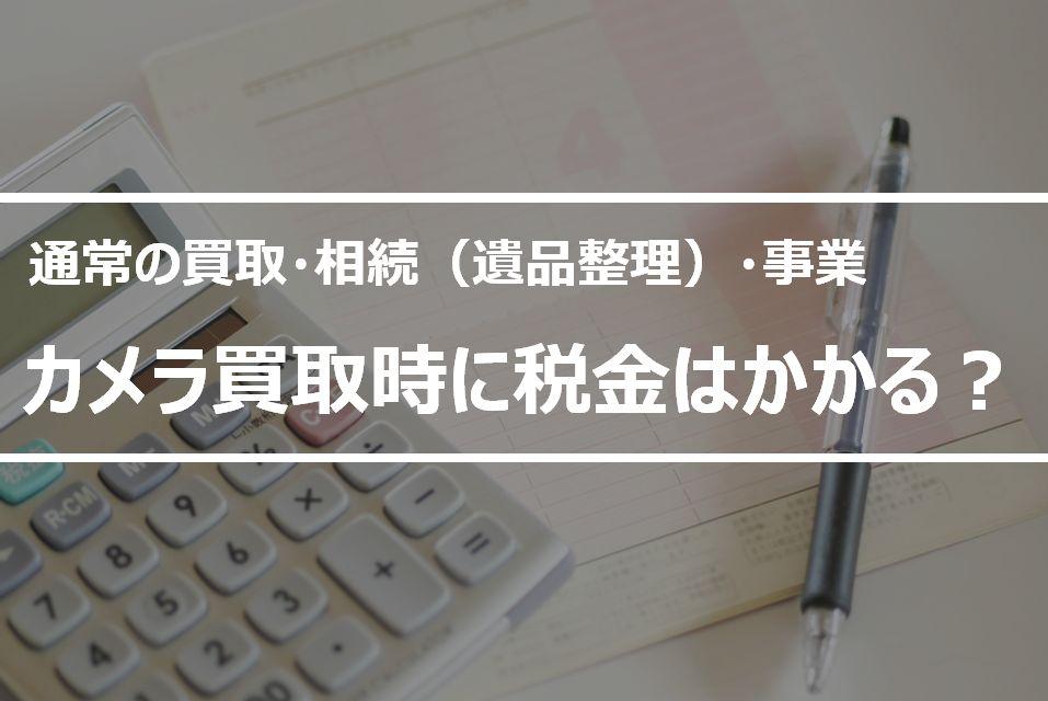 【税理士監修】カメラ買取にかかる税金は?通常の売買・相続・事業所得