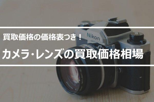【相場】カメラの買取価格はいくら?査定表と見積もり額を高くするコツ